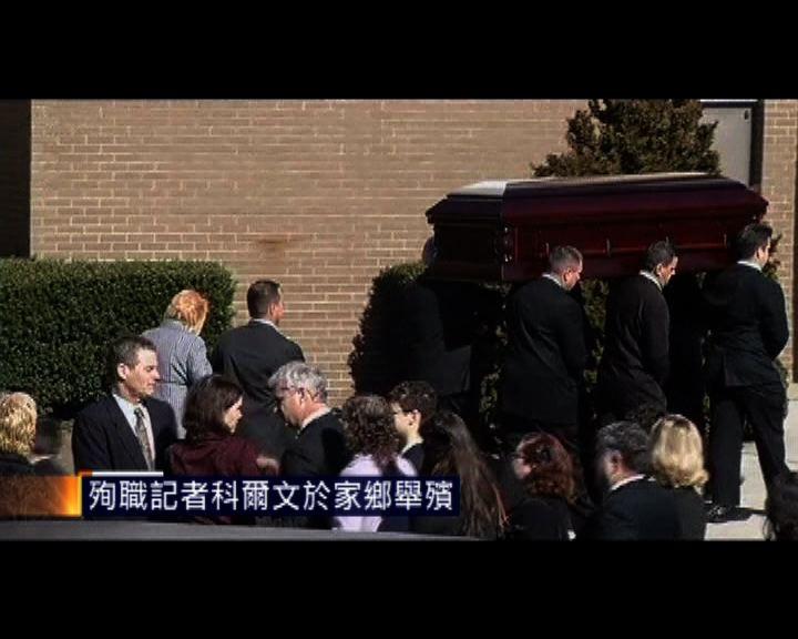 殉職記者科爾文於家鄉舉殯