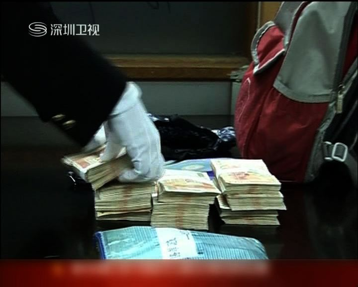 深圳保母用學童運現金