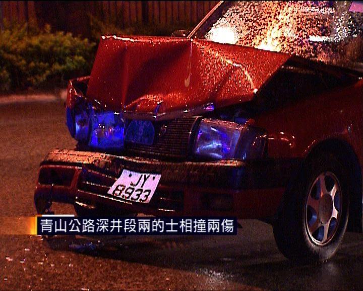 青山公路深井段兩的士相撞兩傷