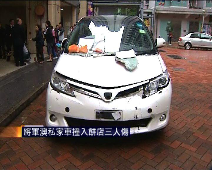 將軍澳私家車撞入餅店三人傷