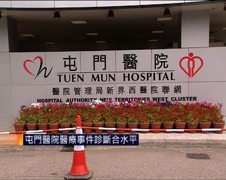 屯門醫院醫療事件診斷合水平
