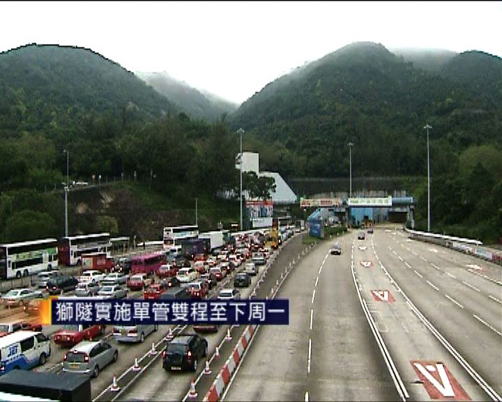 獅隧繁忙時間交通擠塞