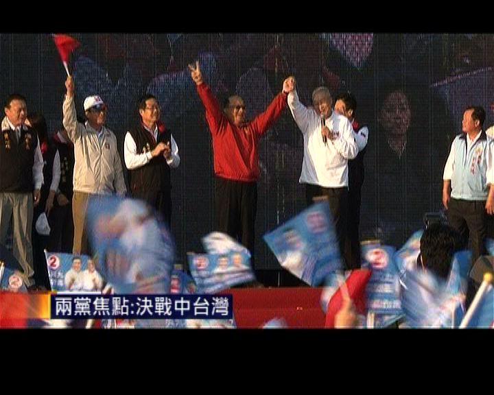 台灣大選兩黨焦點:決戰中台灣