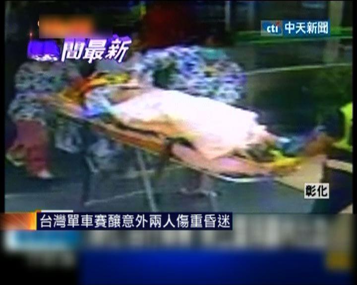 台灣單車賽釀意外兩人傷重昏迷