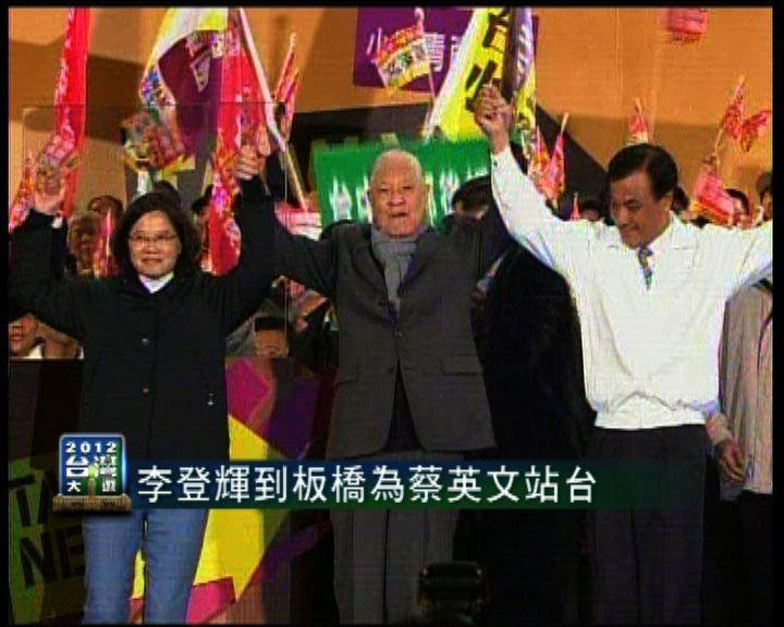 李登輝到板橋為蔡英文站台