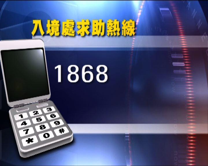 入境處表示暫時無收到在台灣的港人求助