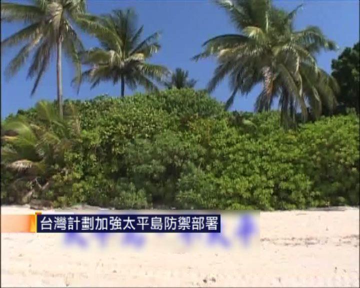 台灣計劃加強太平島防禦部署