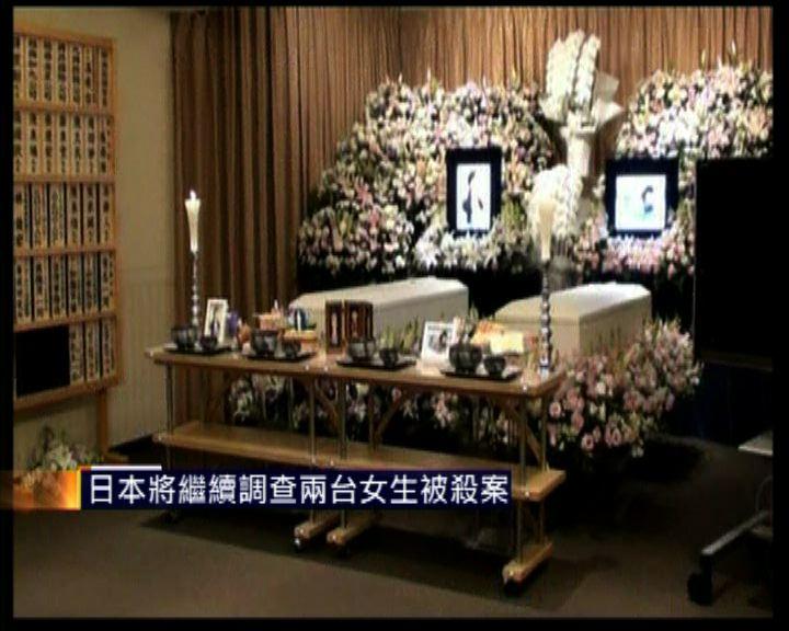 日本將繼續調查兩台女生被殺案