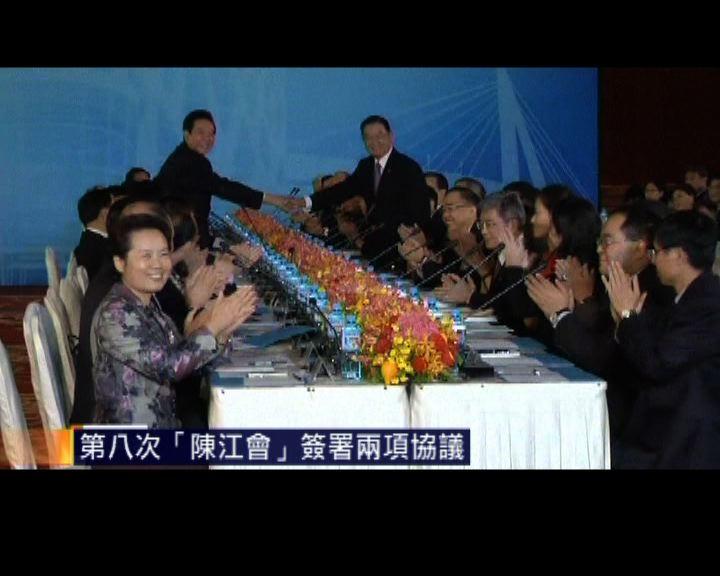 陳江會簽署協議有助改善兩岸投資不平衡