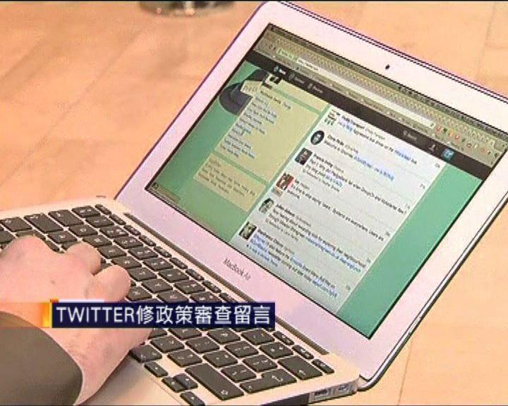 TWITTER決定修政策審查留言