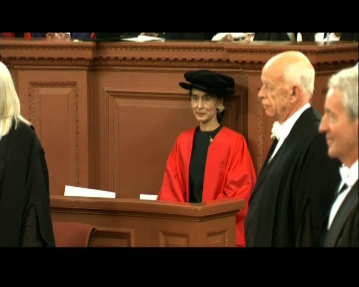 昂山素姬獲牛津大學頒授榮譽博士
