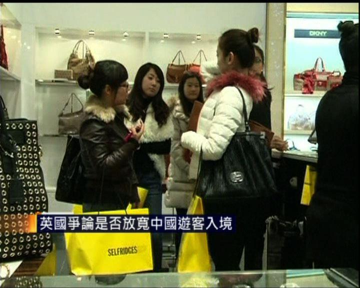 英國爭論是否放寬中國遊客入境