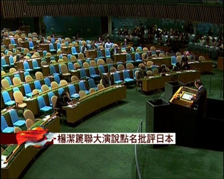 楊潔篪聯合國大會演說點名批評日本