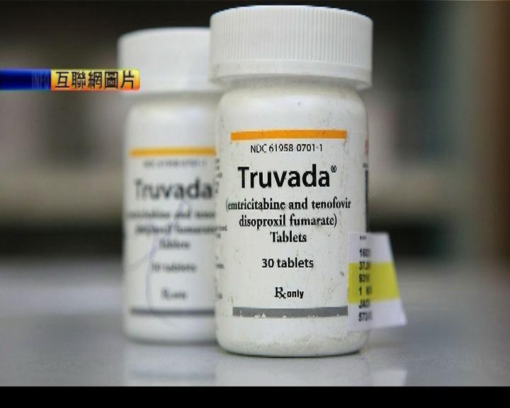 預防愛滋病藥物即將面世