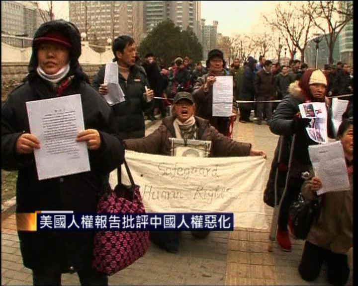 人民日報批評美國無視中國人權的進步