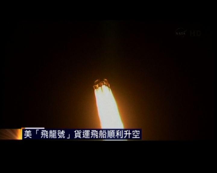 首次有美國商業飛船運送太空物資
