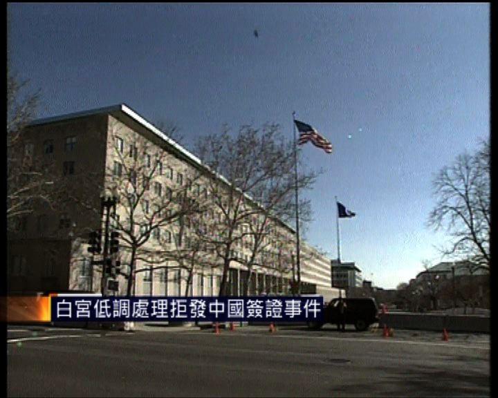 白宮低調處理拒發中國簽證事件