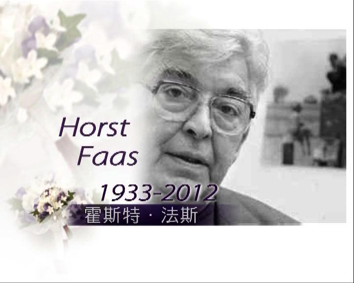 著名戰地攝影記者法斯逝世
