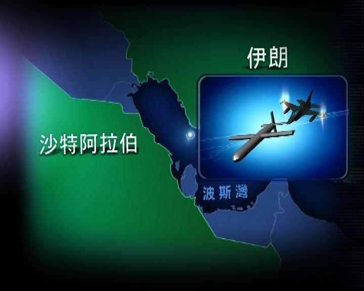 美軍偵察機遭伊朗戰機開火攻擊