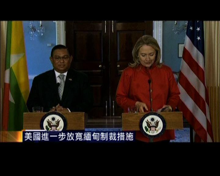 美國進一步放寬緬甸制裁措施
