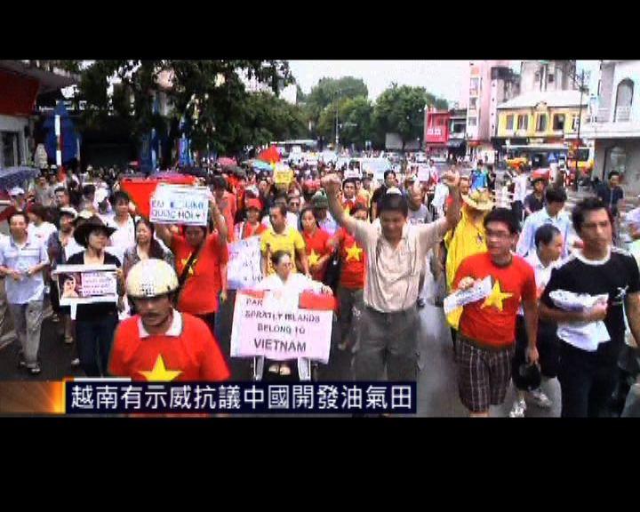 越南有示威抗議中國開發油氣田