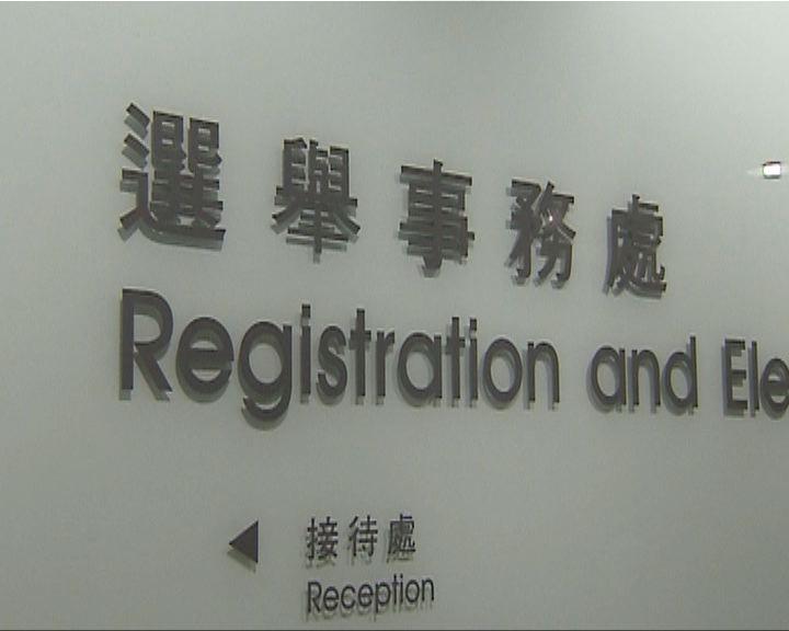 選舉事務處:一屋五姓不涉種票