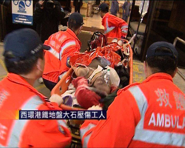 西環港鐵地盤工業意外一人傷