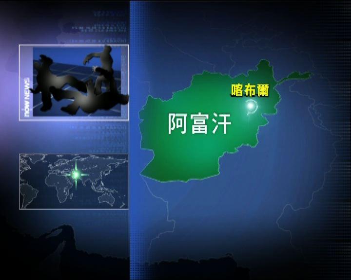 阿富汗針對中國人刑事案三死兩失蹤