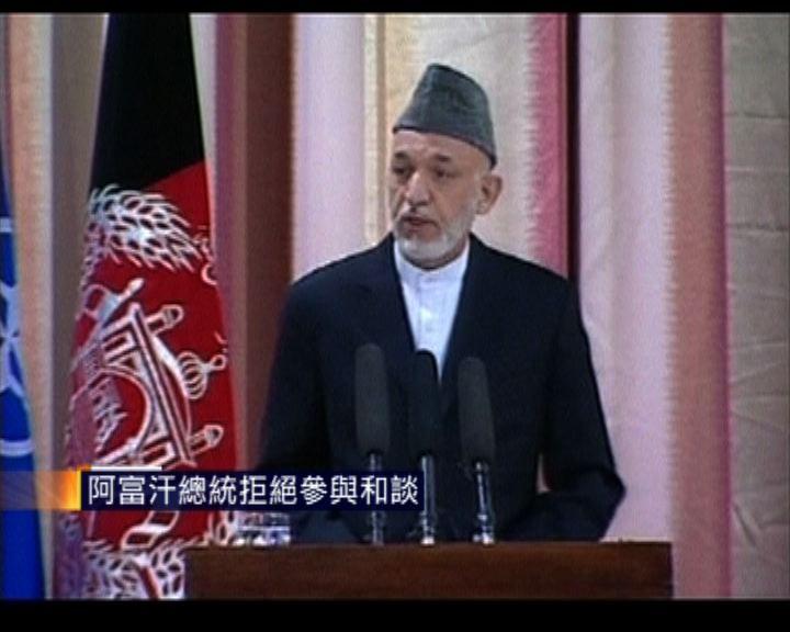 阿富汗總統拒絕參與和談