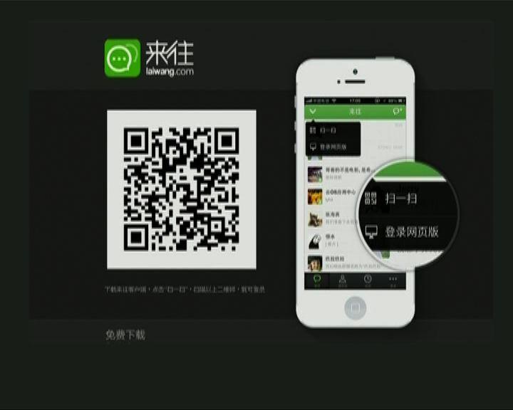 阿里再鬥騰訊 社交平台對決