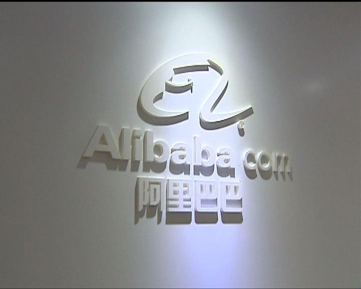 報載:馬雲稱阿里巴巴目標明年香港上市