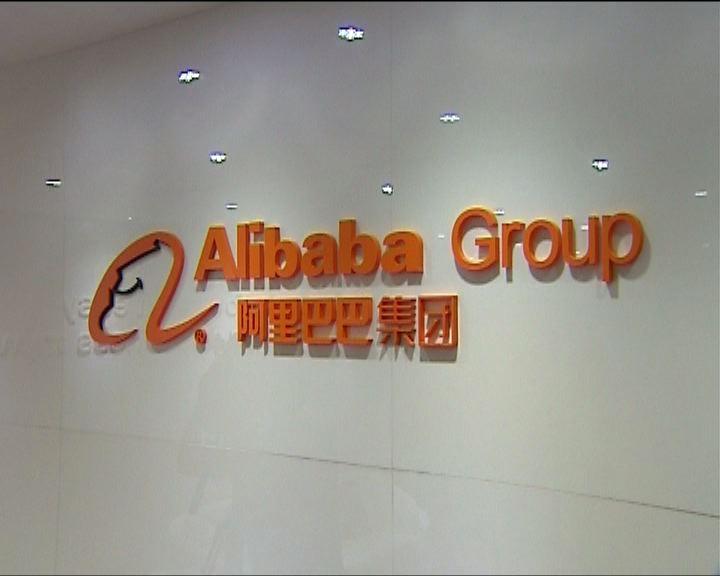 報載:阿里巴巴著手準備到美國上市