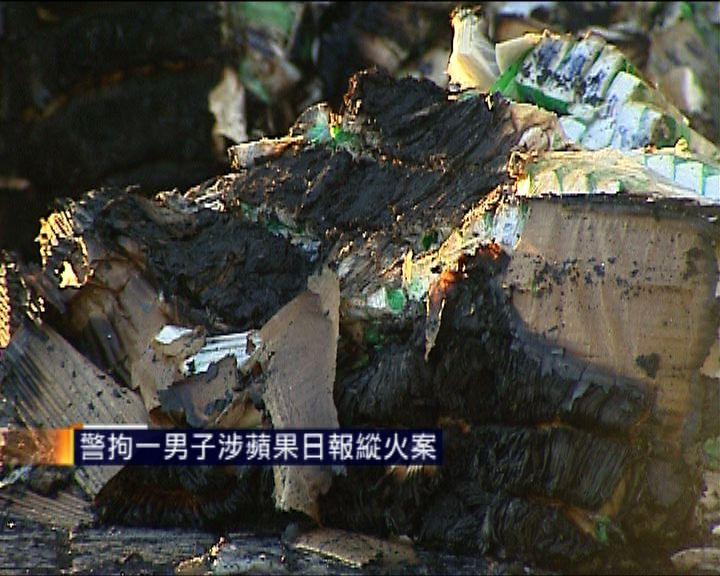 警拘一男子涉蘋果日報縱火案