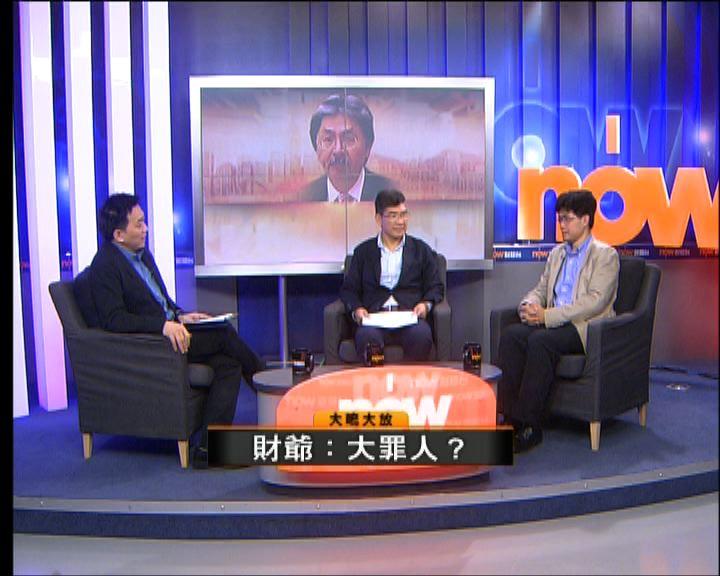 大鳴大放:財爺是大罪人?(一)