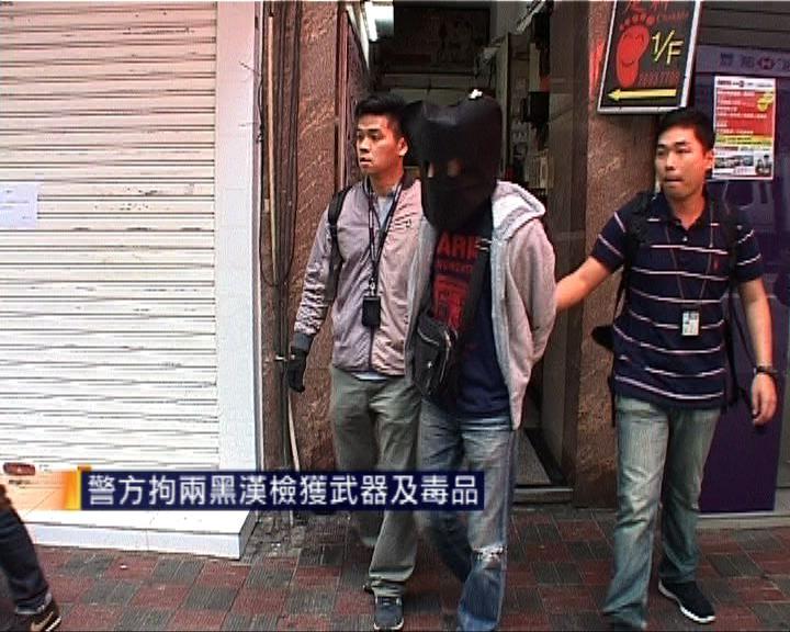 警方拘兩黑漢檢獲武器及毒品