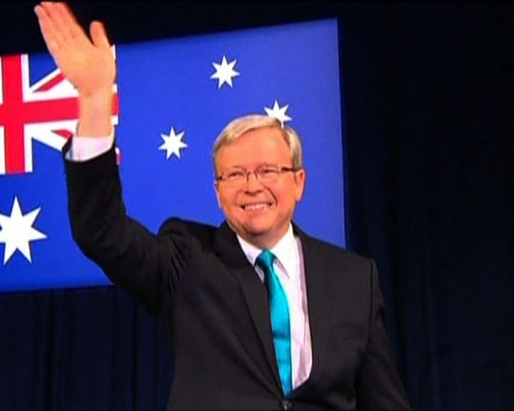 澳洲國會大選陸克文圖力挽狂瀾