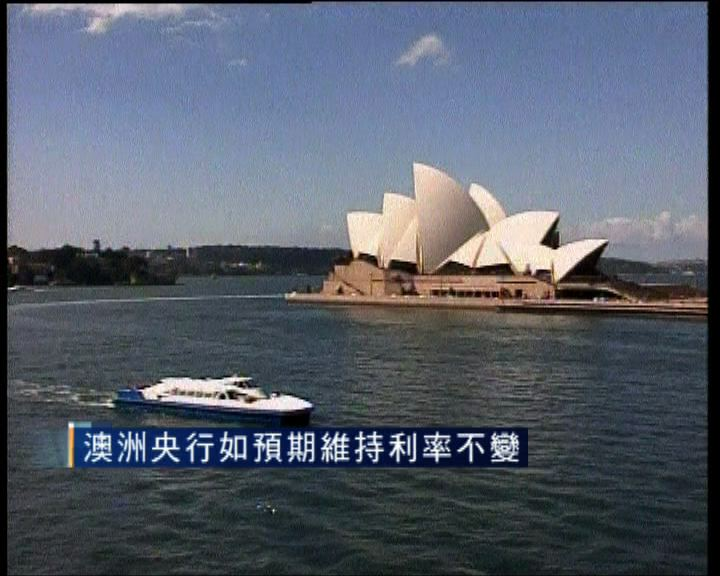 澳洲央行維持利率不變