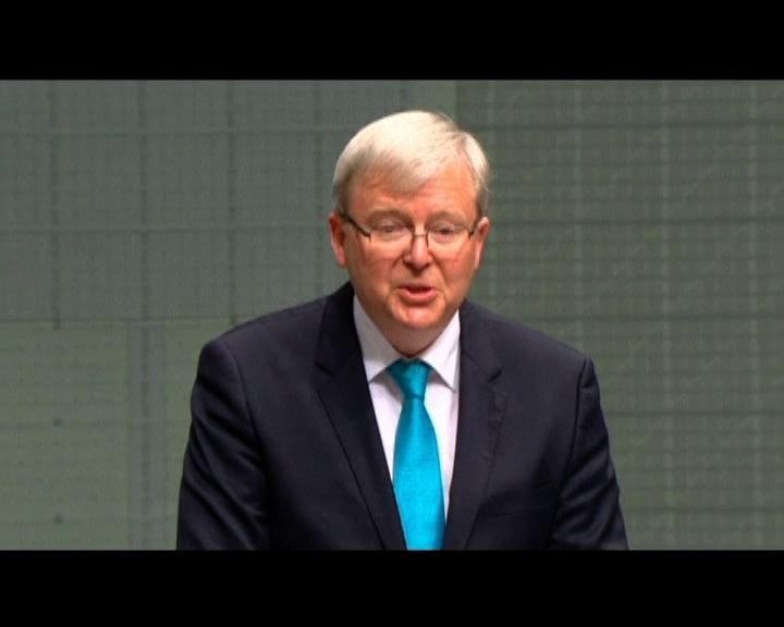 陸克文退出澳洲政壇