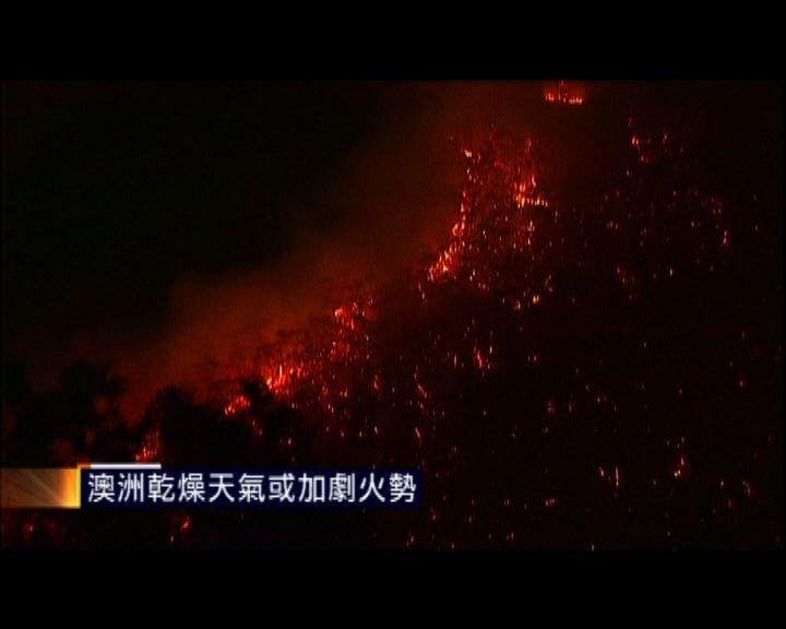 澳洲乾燥天氣或加劇山火火勢