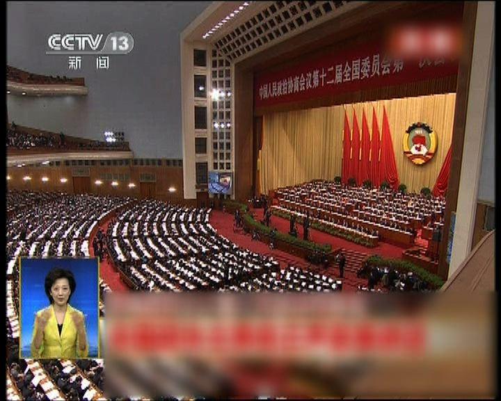 全國政協會議北京閉幕