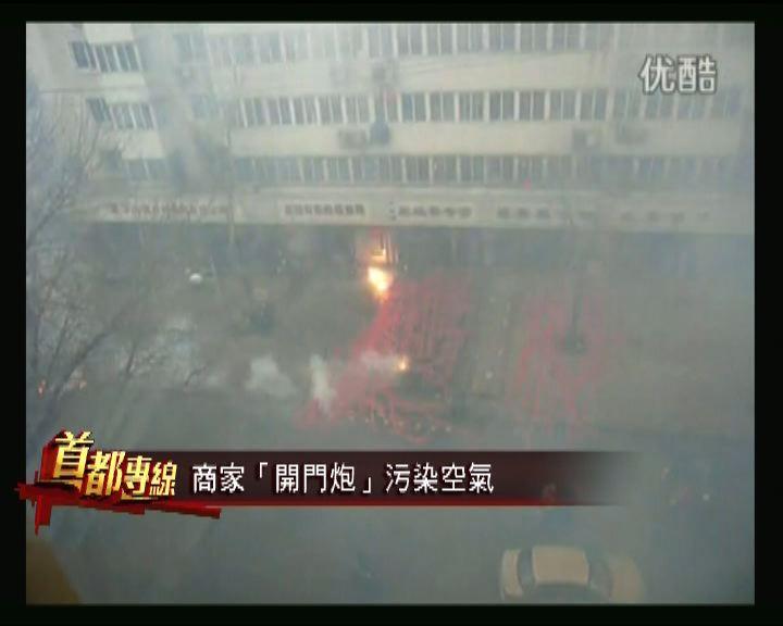 首都專線:商家「開門炮」污染空氣