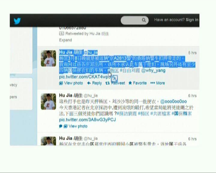 胡佳稱楊匡應被北京市國家安全局扣查