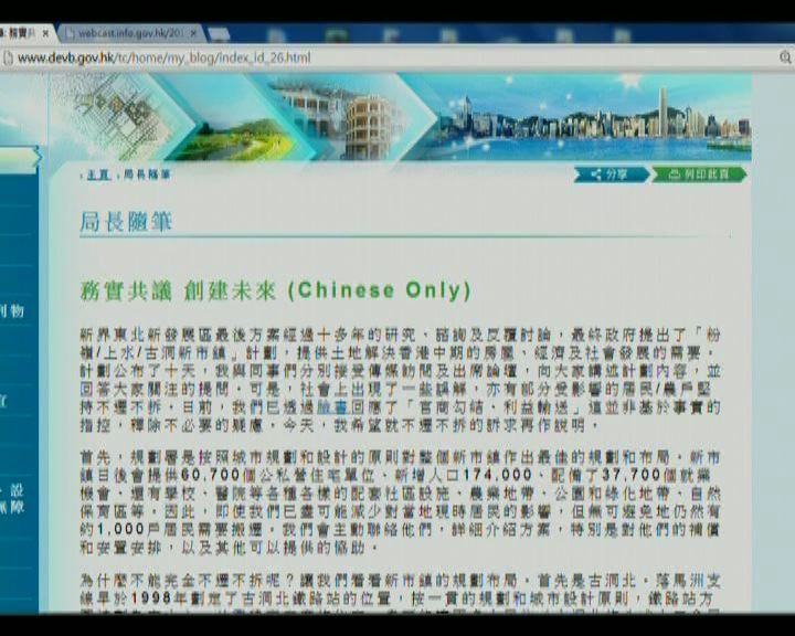 陳茂波要求居民搬遷是情非得已