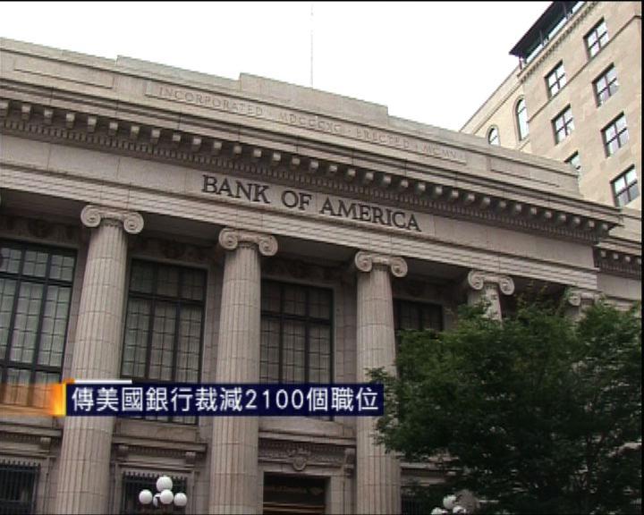 傳美國銀行裁減2100個職位