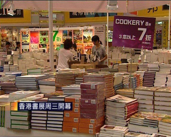 香港書展明天開幕