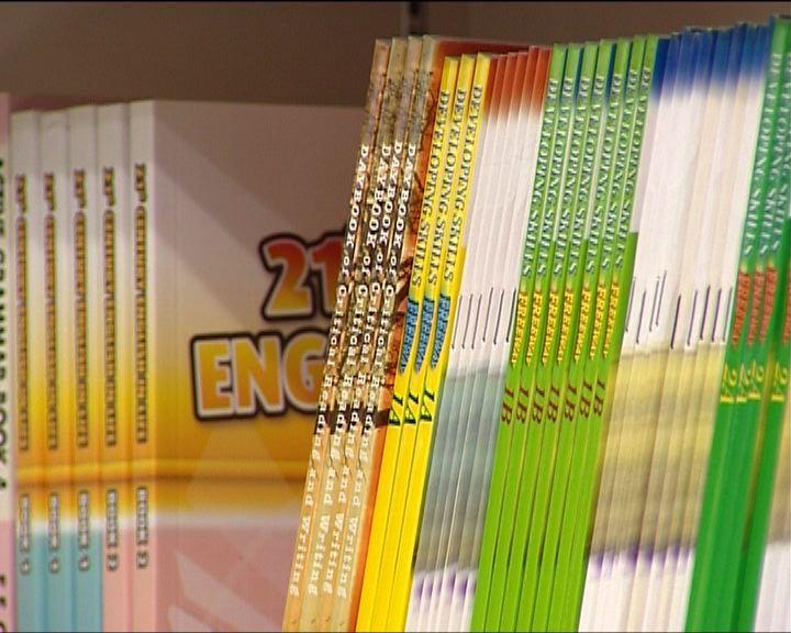 新學年教科書平均加幅3.2%