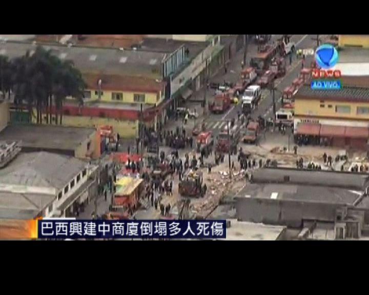 巴西興建中商廈倒塌多人死傷