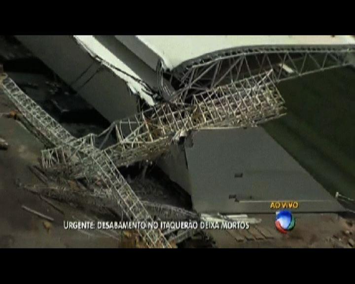 巴西世界盃揭幕戰球場天花倒塌