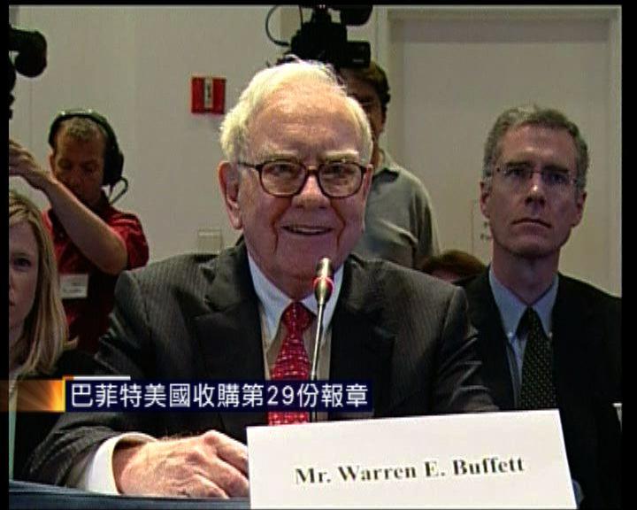 巴菲特美國收購第29份報章