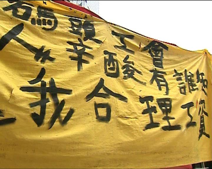 法官指工會和平集會並無違法